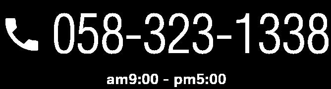 058-323-1338